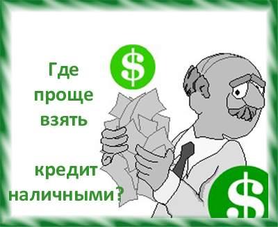 В каком банке проще взять кредит наличными?
