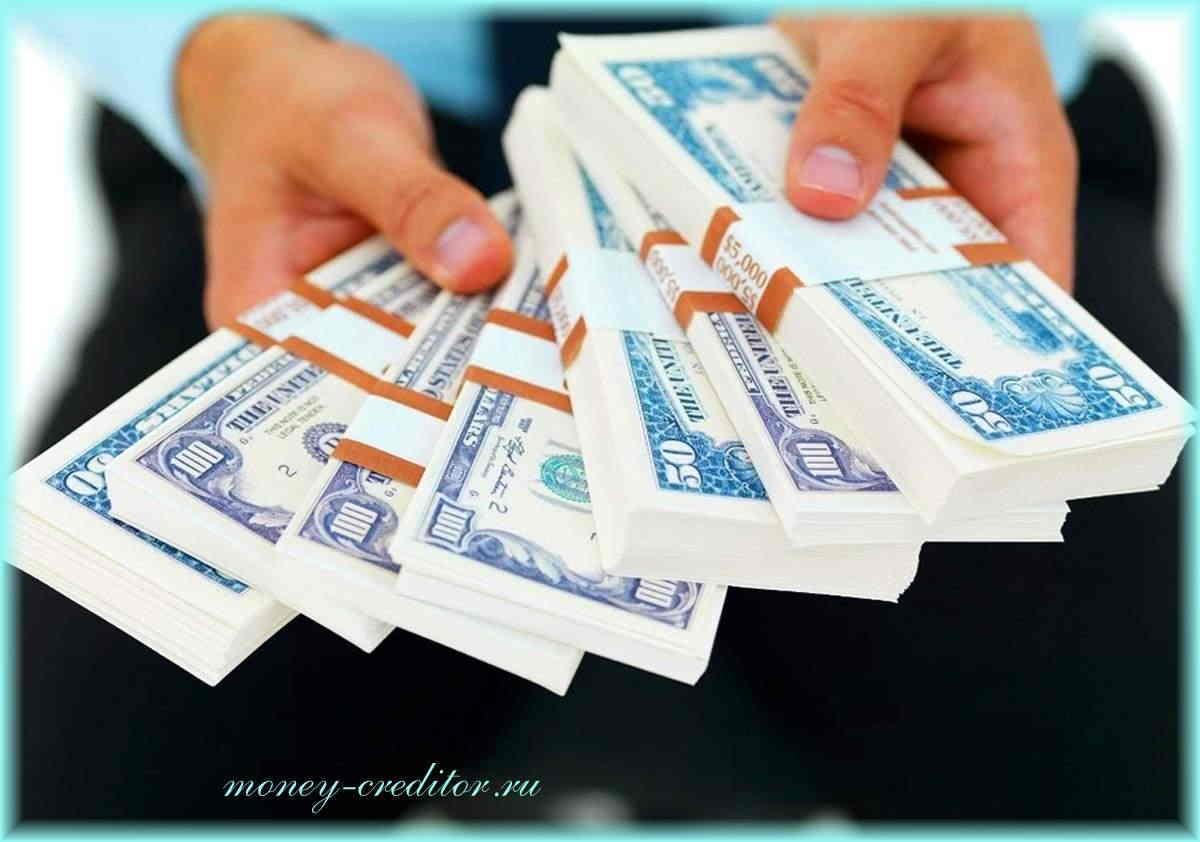подбор выгодных условий кредитования
