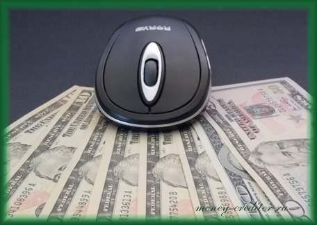 взять денежный кредит через интернет