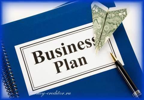 взять кредит на открытие бизнеса условия кредитования
