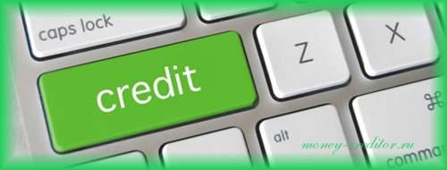 взять кредит на строительство дома подать заявку