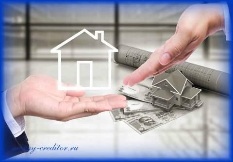 взять кредит под залог квартиры что предлагают банки