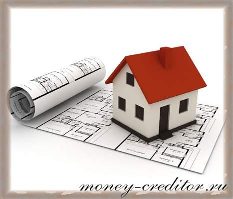 взять кредит под залог квартиры документы
