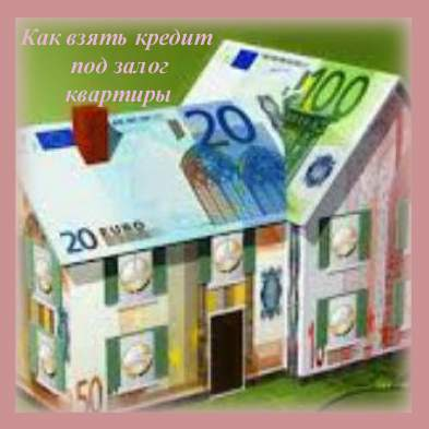 Взять кредит под залог квартиры или лучше не рисковать?