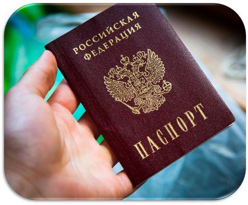 взять кредит в банке по паспорту гражданина РФ
