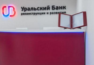 Убрир – Уральский Банк реконструкции и развития описание финансовой организации, тарифы, услуги, отзывы