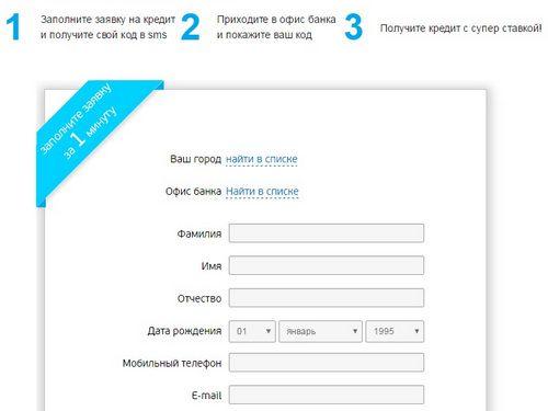 УБРР Банк официальный сайт
