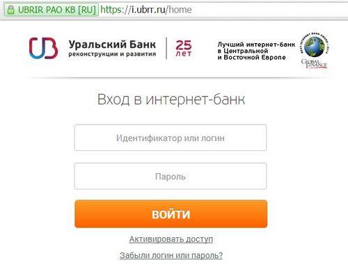 Уральский Банк интернет банк вход личный кабинет