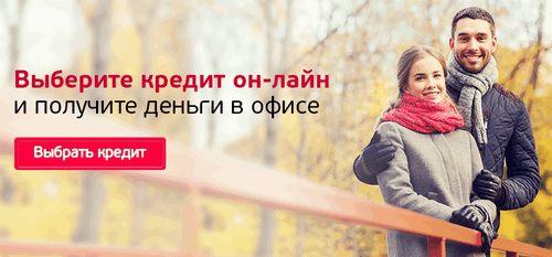 Уральский Банк процентные ставки по кредитам для физических лиц