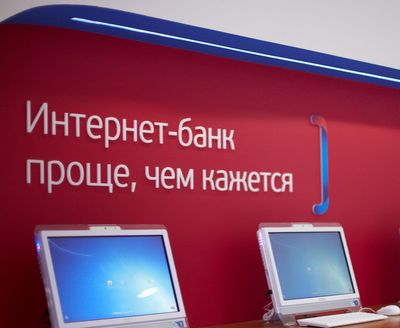 Интернет банк Убрир – Уральский банк реконструкции и развития