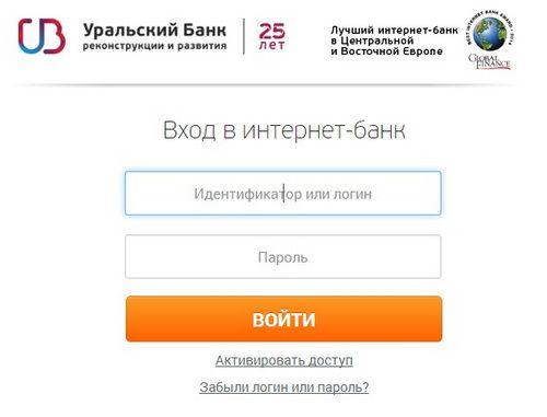Уральский Банк реконструкции и развития интернет банкинг Убрир