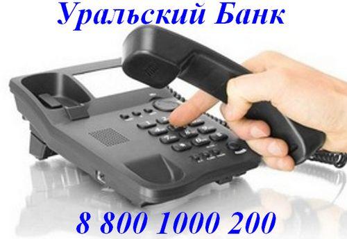 Уральский Банк реконструкции и развития многоканальный телефон