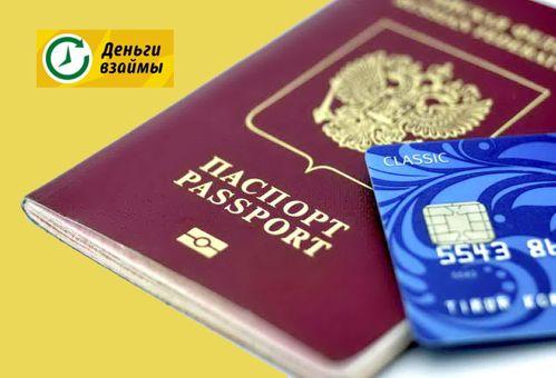займ Деньги Взаймы по паспорту РФ
