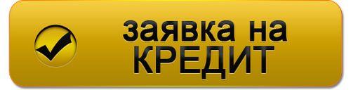 заявка Уральский Банк потребительский кредит по паспорту