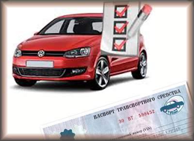 Кредиты для владельцев авто под залог ПТС