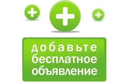 Подать объявление дам деньги в долг разместить объявление на ковдорских сайтах