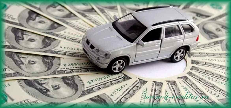 деньги под залог авто в автоломбарде
