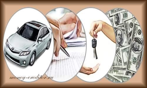 деньги под залог автомобиля как заключается договор
