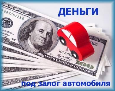 Деньги под залог автомобиля: банк или автоломбард?
