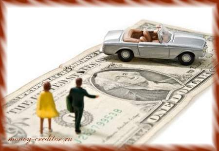 деньги под залог автомобиля в автоломбарде