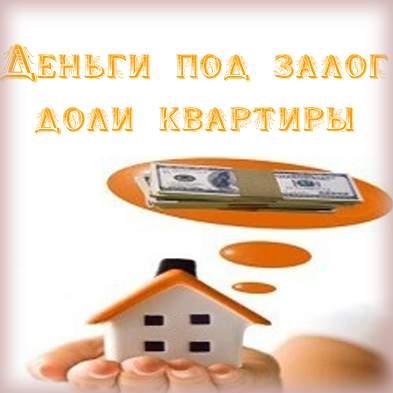 Можно ли одолжить деньги под залог доли в квартире?