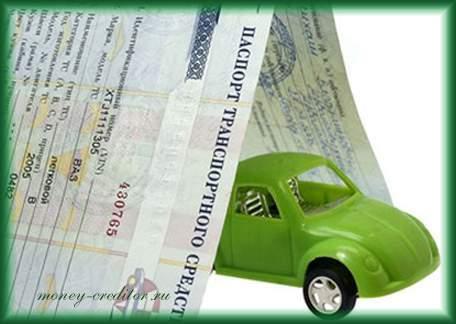 деньги под залог паспорта другие виды залога