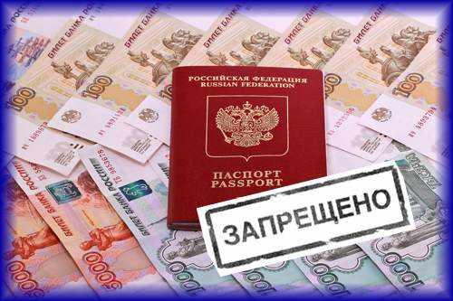 Деньги под залог паспорта: законность сделки