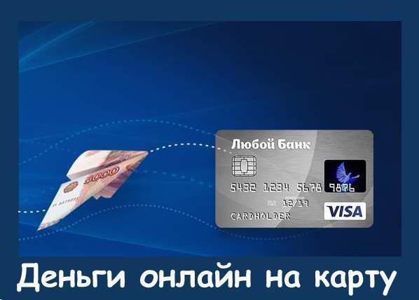 Как получить деньги онлайн на карту быстро?