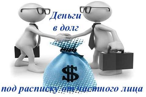 Как взять деньги в долг под расписку от частного лица?