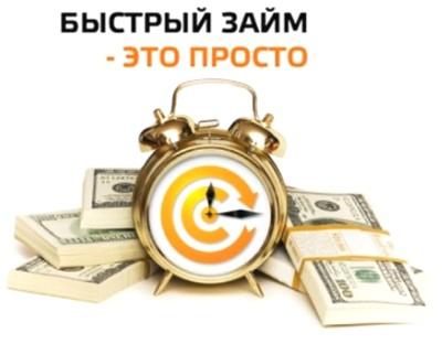 Деньги в долг срочно под проценты по России