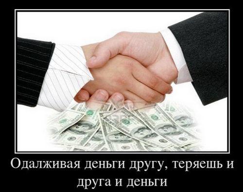 друг долги и займы стоит ли давать деньги