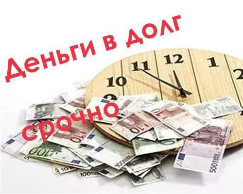 Деньги в долг срочно в балашихе