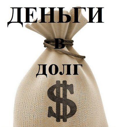 Где взять деньги в долг взаймы?