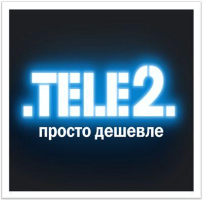 Инструкция как взять деньги в долг на Теле2 «Обещанный платеж»