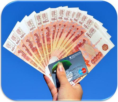 как получить деньги мгновенно на карту банка без отказа