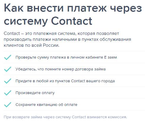Как внести платеж по займу через Контакт