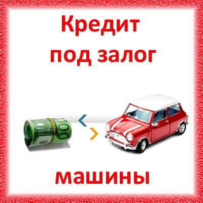 Кредит под залог машины: что нужно знать заемщику?