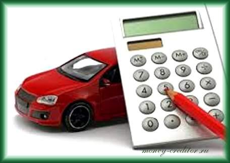 кредит под залог машины условия
