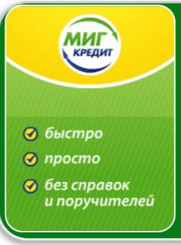 МигКредит займ на карту онлайн заявка в МФО Миг Кредит