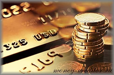 помощь в получении кредита с плохой кредитной историей получить реально