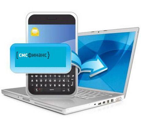 СМС Финанс онлайн заявка на займ