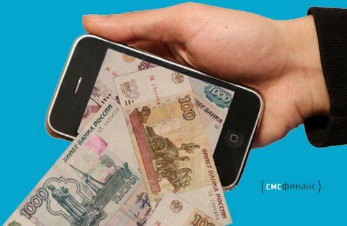 СМС Финанс онлайн заявка
