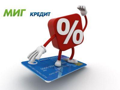 срочный Миг Кредит онлайн заявка на карту