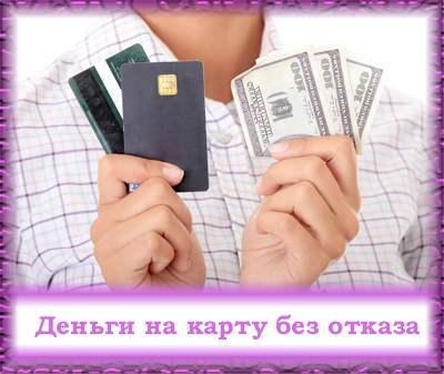 Срочные займы: деньги на карту без отказа круглосуточно
