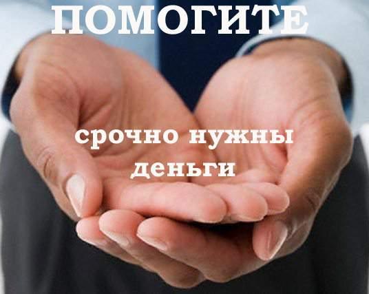 Срочно нужны деньги помогите решить финансовые проблемы
