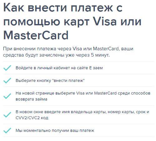 внести платеж по займу с карты