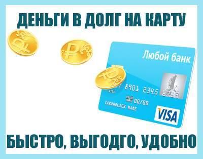 взять деньги в долг на карту