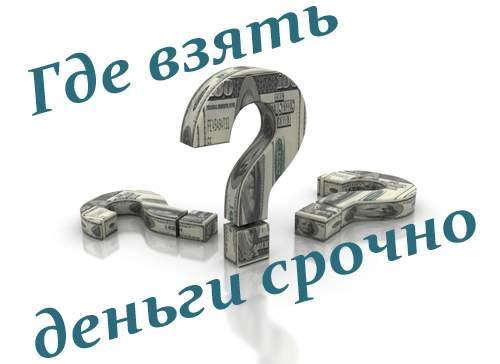 Где и как взять деньги срочно?