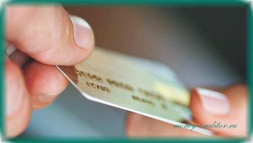 взять кредит с плохой кредитной историей можно получить кредитку