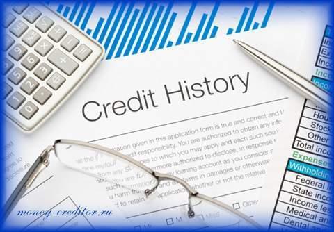 взять кредит с плохой кредитной историей условия